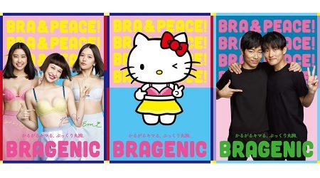 ワコール / BRAGENIC