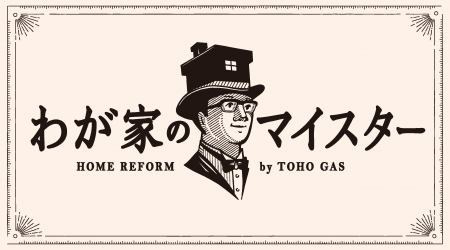 東邦ガス/リフォーム事業